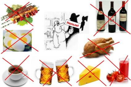 Главное держать диету