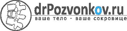 drPozvonkov.ru