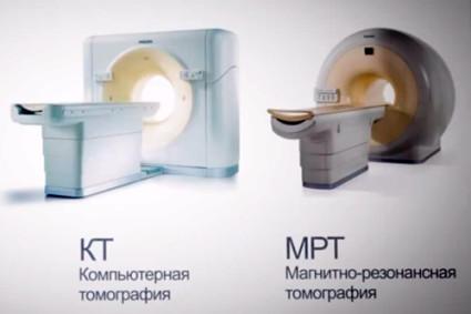 На сегодняшний день применяются два основных вида томографического исследования,КТ и МРТ