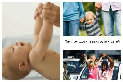 Так происходит вывих руки у детей