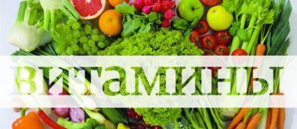 Природа богата витаминами