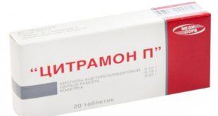 Упаковка таблеток