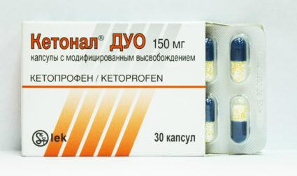 Кетонал капсулы