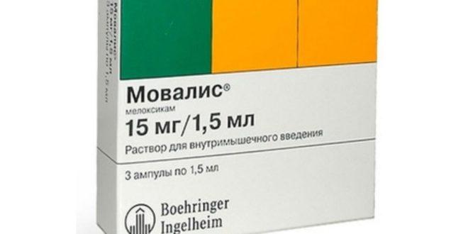 Лекарство Мовалис